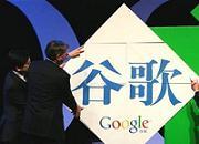 Suspiciune Google China
